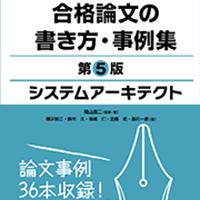 システムアーキテクト【SA】情報処理技術試験