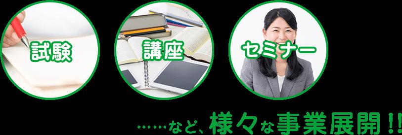 試験、講座、セミナー……など、様々な事業展開!!