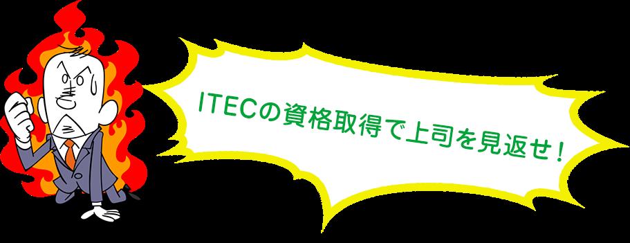 ITECの資格取得で上司を見返せ!