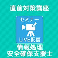 合格ゼミ LIVE配信