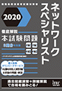 2020 徹底解説 ネットワークスペシャリスト 本試験問題