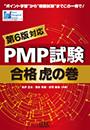 PMP試験対策合格虎の巻第6版対応