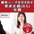 顧客ニーズを引き出す要求定義(BA)実践