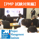 【PM】PMP(R)試験対策5日間コース ベーシック&チャレンジ