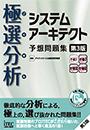 極選分析 システムアーキテクト 予想問題集 第3版