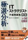極選分析 ITストラテジスト 予想問題集 第3版