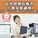 応用情報技術者午後対策講座(マネジメント系・ストラテジ系)