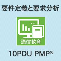 要件定義と要求分析 【10PDU】 | IT資格試験の取得、IT人材育成は株式 ...