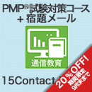 15Contact Hours以上取得可能なPMP®資格受験セットコース