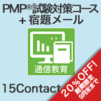 【15Contact Hours取得可能】PMP(R)試験対策コース(第6版対応)+宿題メール