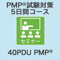 【PM】PMP®試験対策5日間コース ベーシック&チャレンジ