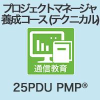 【25PDU取得可能】プロジェクトマネージャ養成コース (テクニカル)