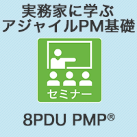 【PM】実務家に学ぶアジャイルPM基礎