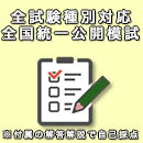 2017秋全国統一公開模試(採点なし)