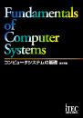 コンピュータシステムの基礎 第17版(解答解説付)