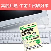 午前免除突破コース(修了試験付)