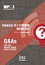 PMBOK®ガイド問題集 第6版対応