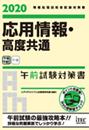 2020 応用情報・高度共通 午前試験対策書