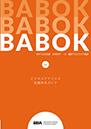 ビジネスアナリシス知識体系ガイド(BABOK(R)ガイド)Version 3.0