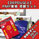 35PDU以上取得PMP®資格受験セットコース
