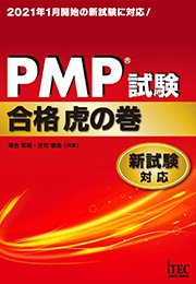PMP(R)試験 合格虎の巻 新試験対応