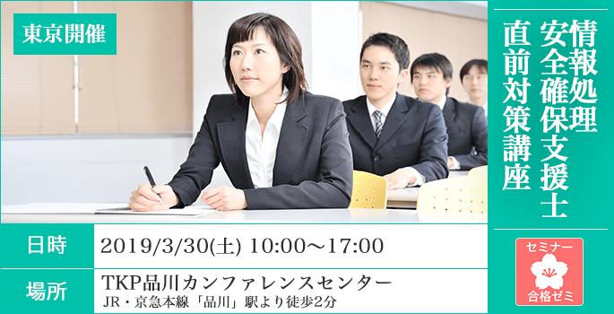 情報処理安全確保支援士本試験直前対策講座
