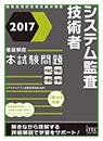 2017 徹底解説 システム監査技術者 本試験問題